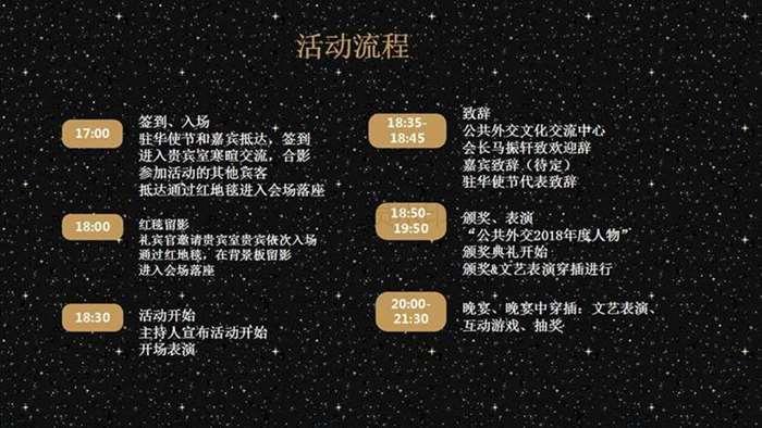 首届公共外交年度盛典暨新年招待会_15.png