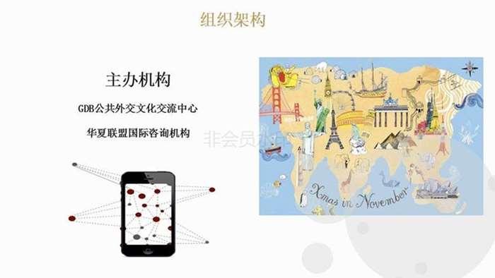 首届公共外交年度盛典暨新年招待会_07.png