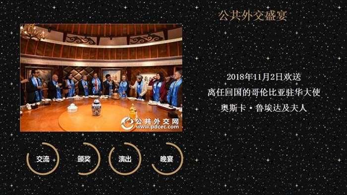 首届公共外交年度盛典暨新年招待会_20.png