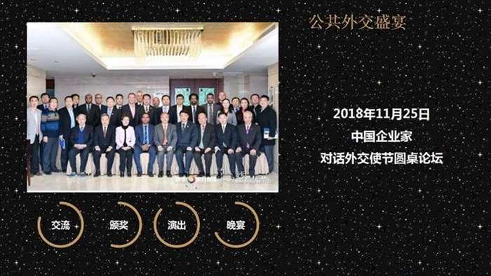 首届公共外交年度盛典暨新年招待会_21.png