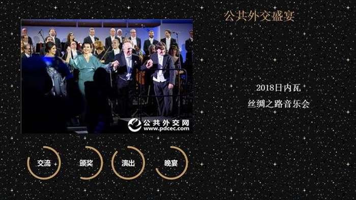 首届公共外交年度盛典暨新年招待会_22.png