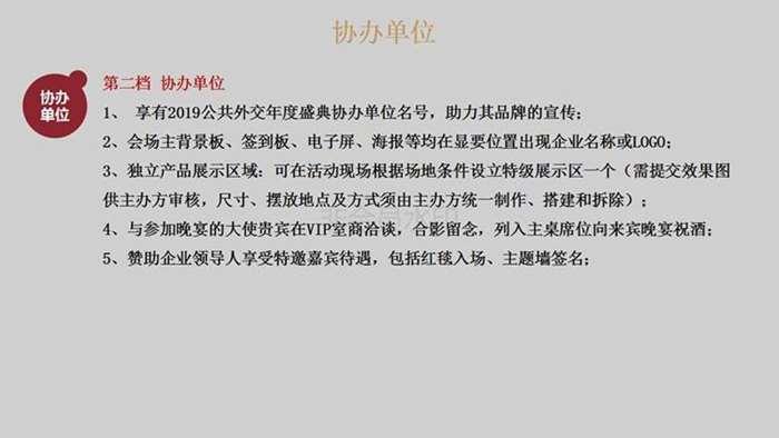 首届公共外交年度盛典暨新年招待会_03.png