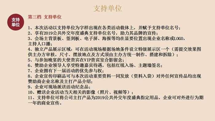 首届公共外交年度盛典暨新年招待会_05.png