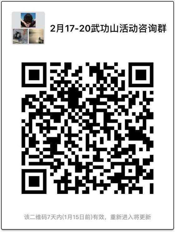 17-20武功山咨询群.jpg