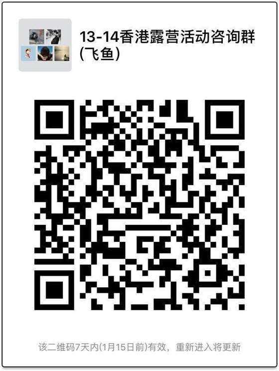 13-14香港活动群.jpg