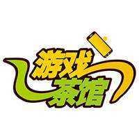 游戏茶馆logo200.jpg