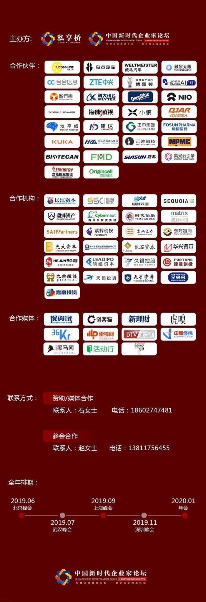北京峰会长图506_04-min.jpg