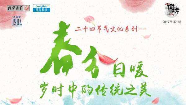 特意挑选春分前夕(3月19日)于大阪仓1904创意产业园举行首场活动图片