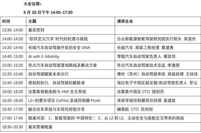 2019高工智能电动汽车开发者大会-苏州站(6月20-21)-1.jpg