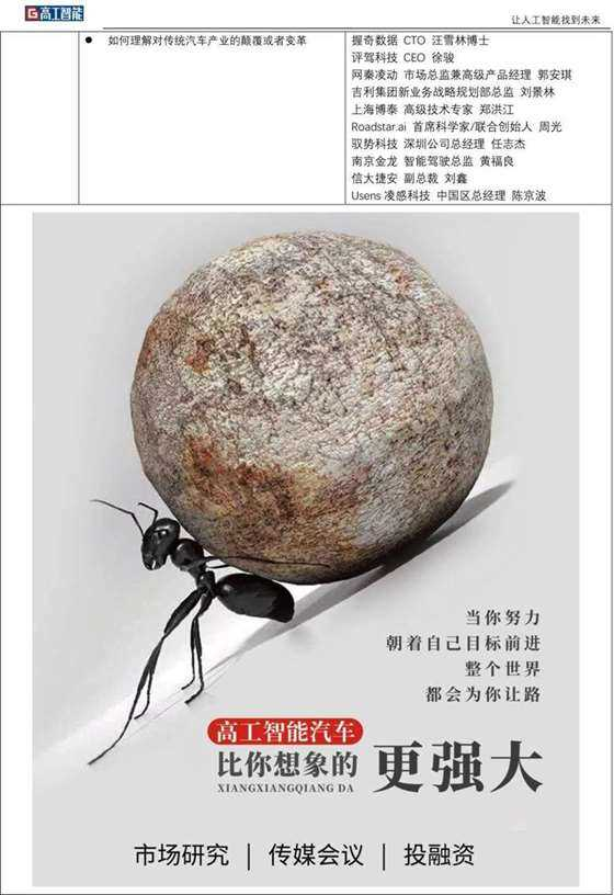 2017高工智能汽车年会(印刷版)-5.png