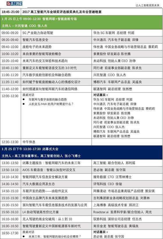 2017高工智能汽车年会(印刷版)-4.png