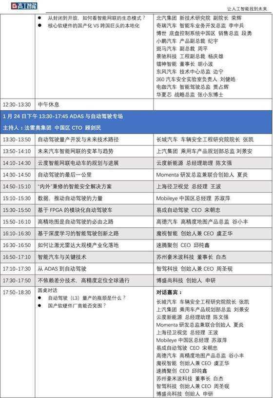 2017高工智能汽车年会(印刷版)-3.png