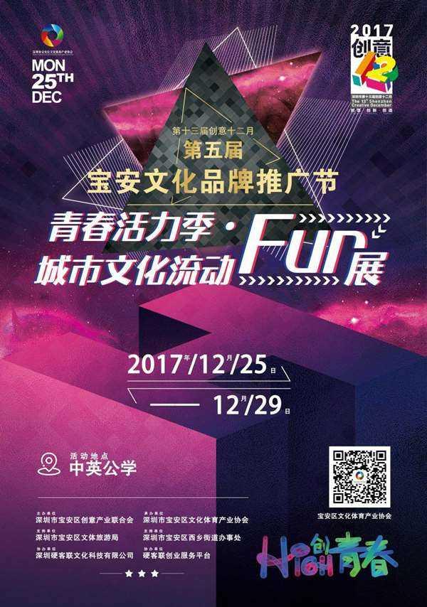 青春活力季•城市文化流动Fun展紫色(59cmX84cm).jpg