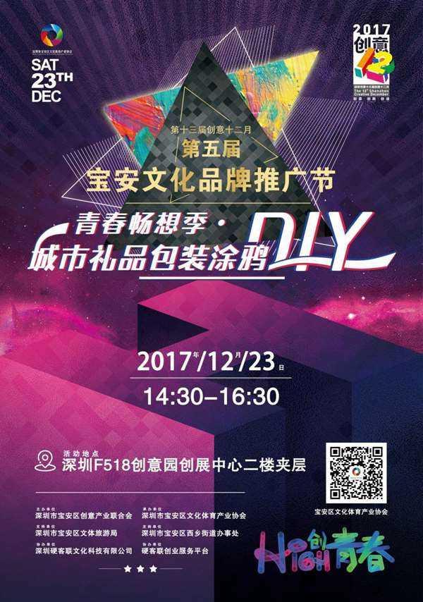 青春畅想季•城市礼品包装涂鸦DIY(59cmX84cm)_看图王.jpg