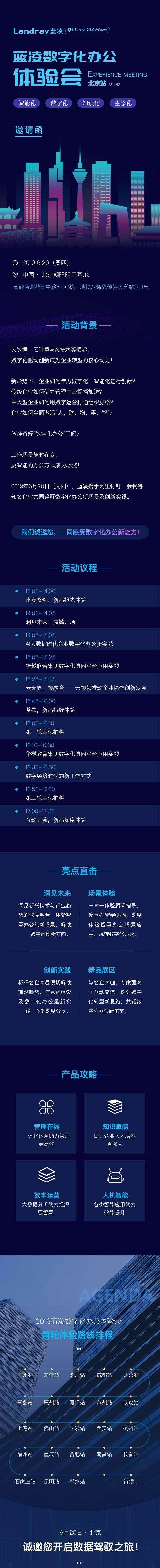 数字化办公体验会·北京站.jpg