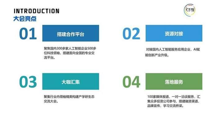 第四届全球人工智能峰会(最新资料)_06.jpg