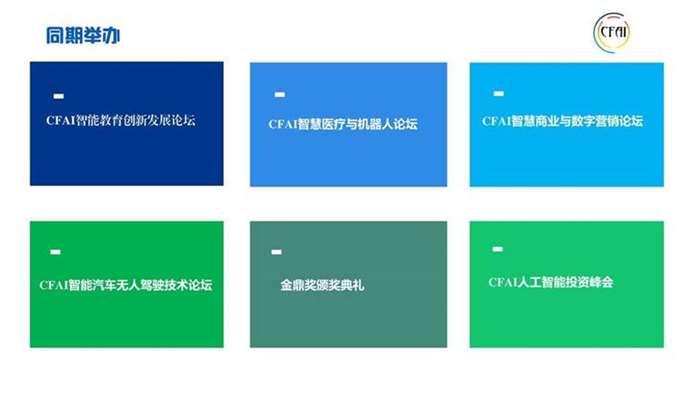 第四届全球人工智能峰会(最新资料)_09.jpg