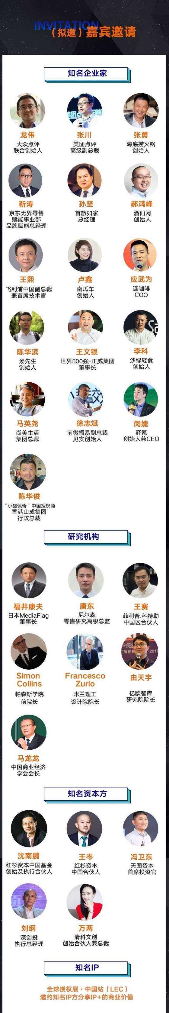 中国连锁节长图11月1日修正_03.jpg