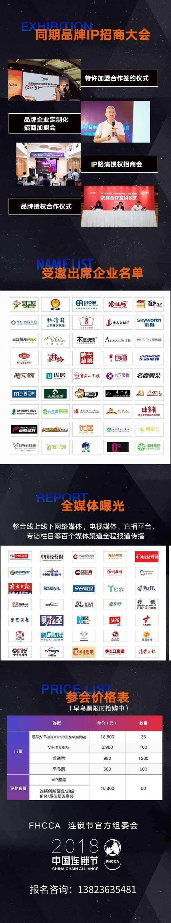 中国连锁节长图2_04.jpg