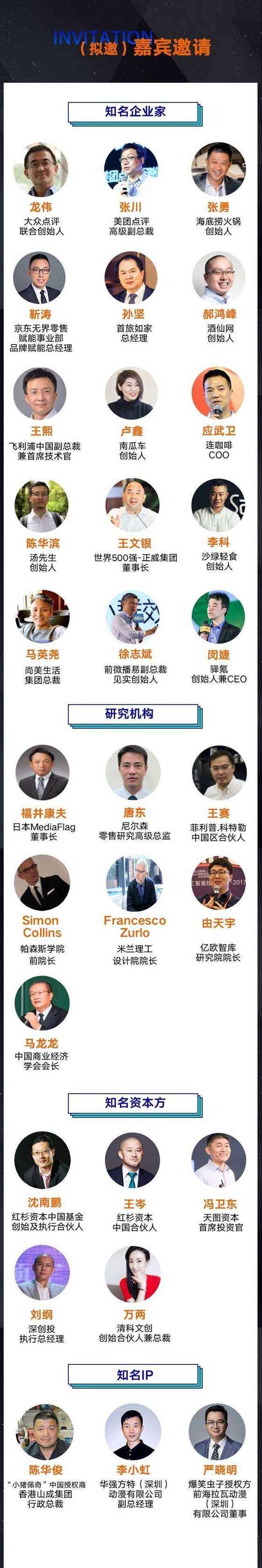 中国连锁节长图11月13日修改无二维码电话_03.jpg