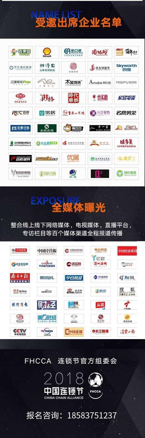 中国连锁节长图11月1日修正_04.jpg