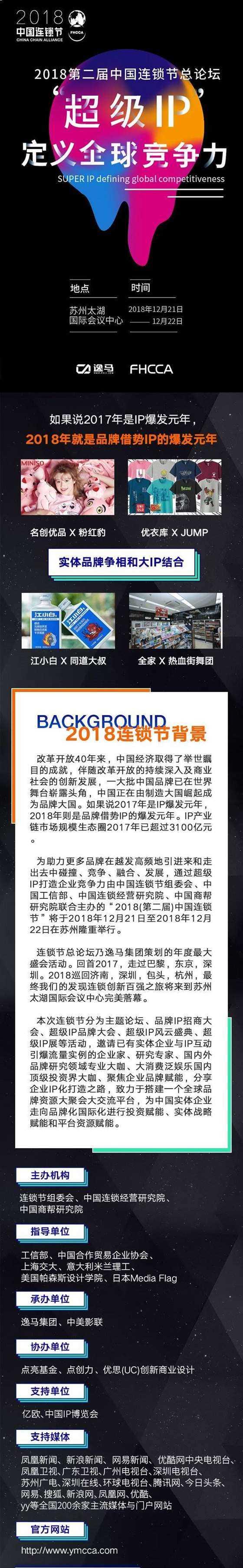 中国连锁节长图2_01.jpg