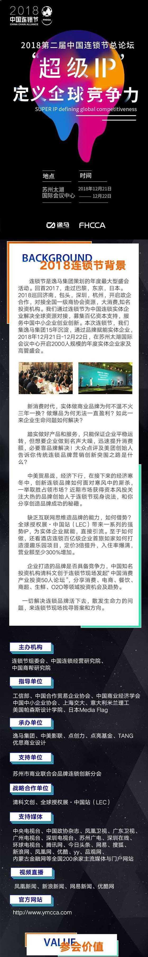 中国连锁节长图11月13日修改无二维码电话_01.jpg