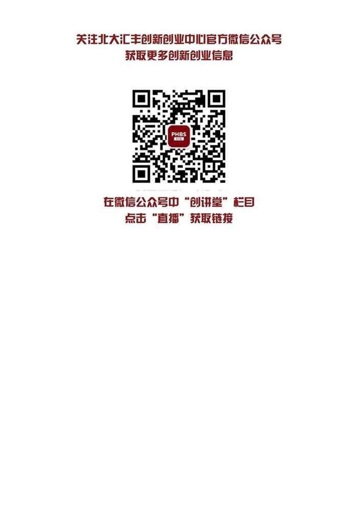 【PHBS-CIE】创讲堂S2-0613c.jpg