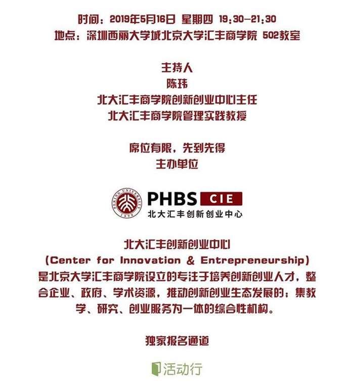 【PHBS-CIE】创讲堂S2-0516-2.jpg