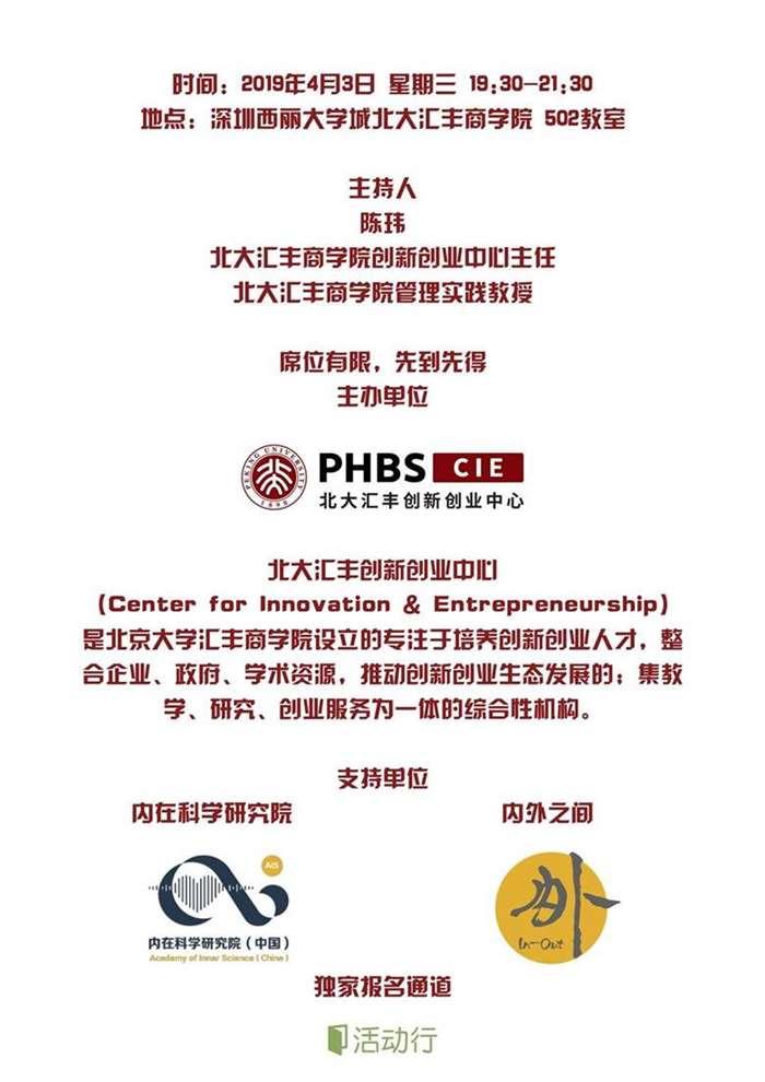 【PHBS-CIE】創講堂S2-0326Thomas-4.jpg