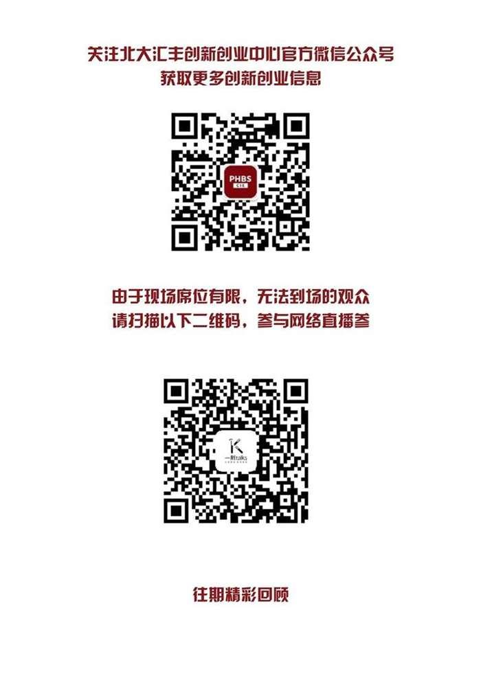【PHBS-CIE】創講堂S2-0326Thomas-5.jpg