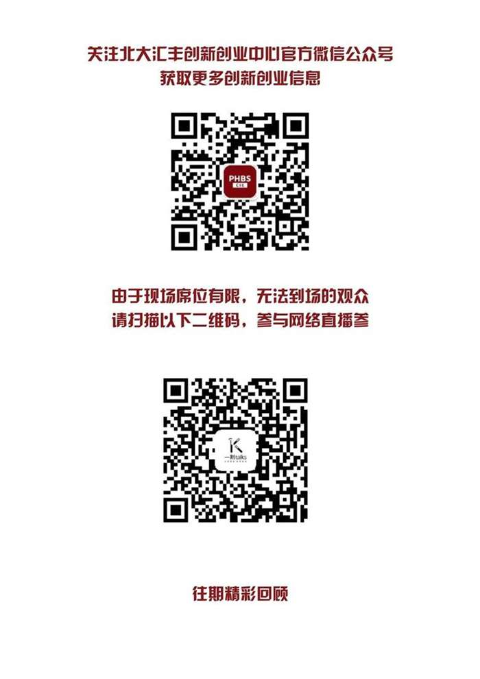 【PHBS-CIE】创讲堂S2-0326Thomas-5.jpg