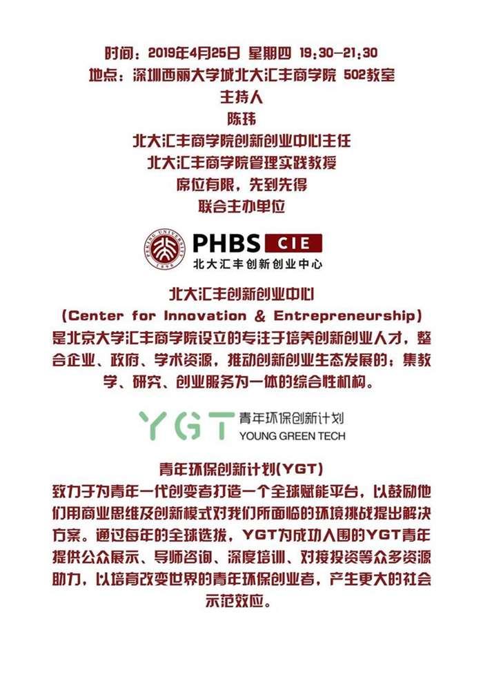 【PHBS-CIE】创讲堂S2-0425特别期-1.jpg