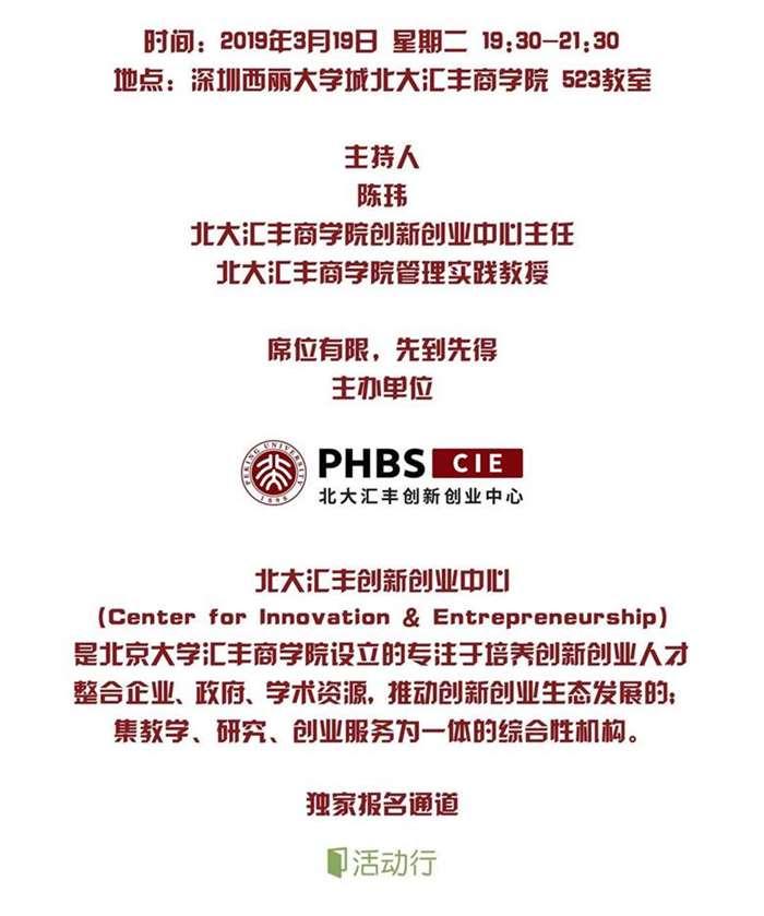 """""""【PHBS-CIE】创讲堂S2-0319王强活动行-3.jpg"""