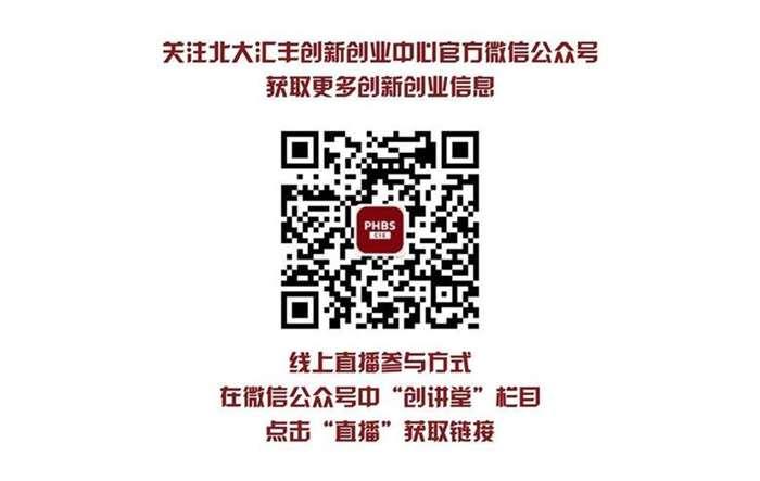 【PHBS-CIE】創講堂S2-0508-5.jpg