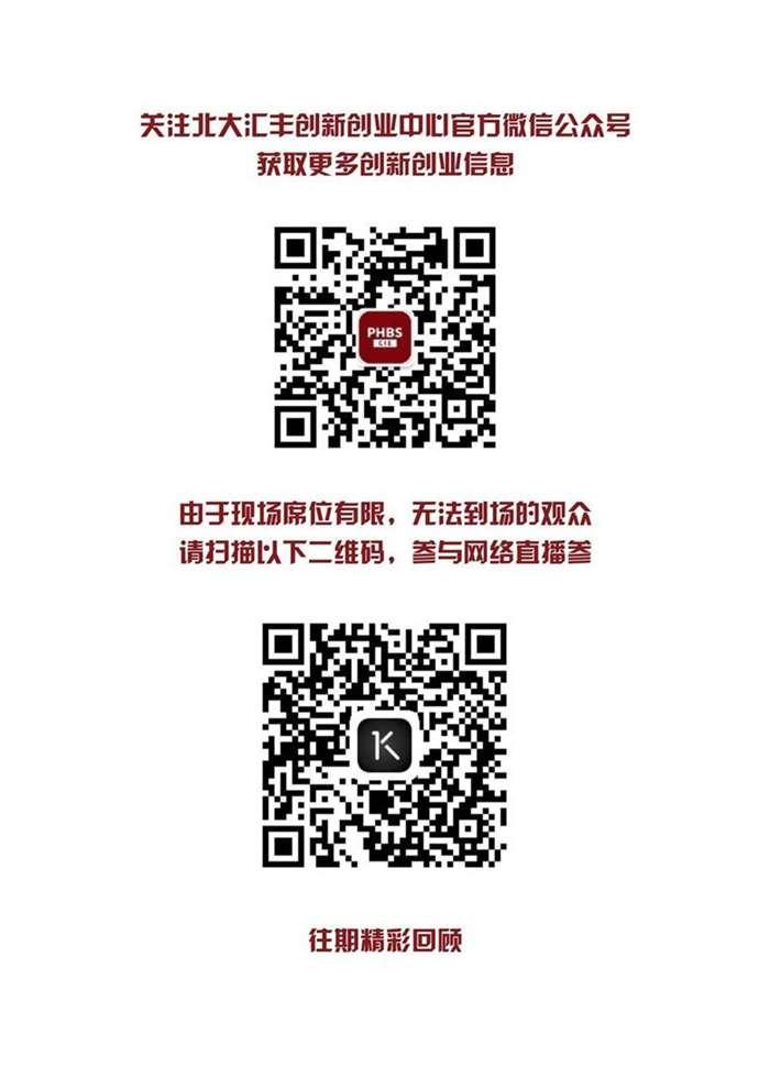 【PHBS-CIE】创讲堂S2-0319王强活动行4.jpg