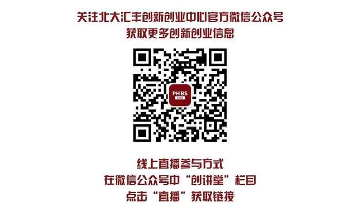【PHBS-CIE】创讲堂S2-0516-3.jpg