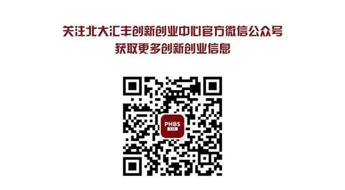 【PHBS-CIE】创讲堂S2-0326薄连明-4.jpg