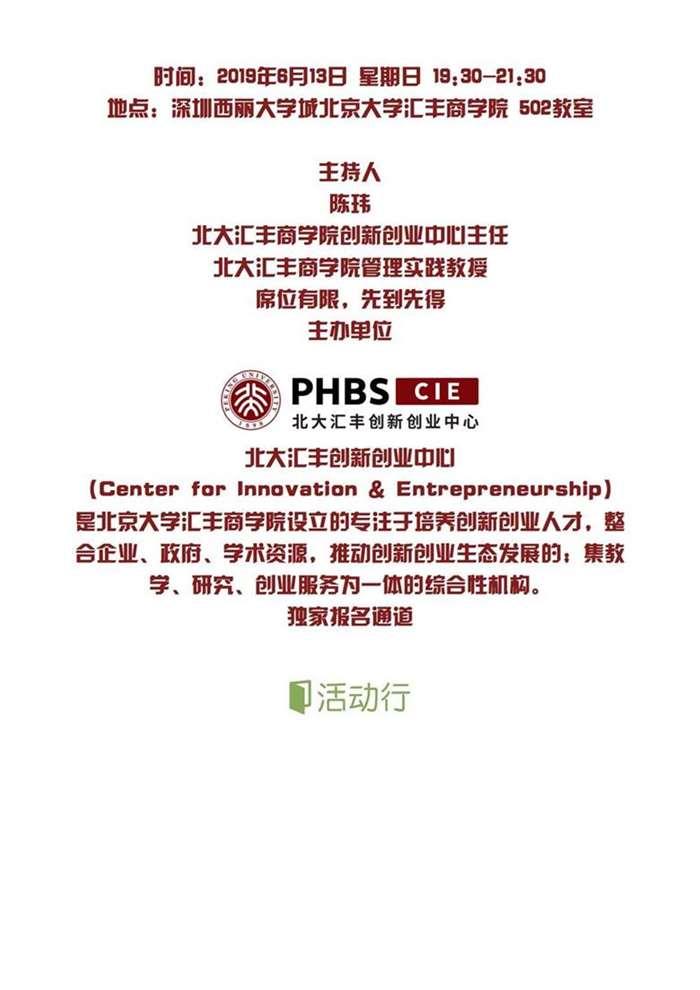 【PHBS-CIE】创讲堂S2-0613b.jpg