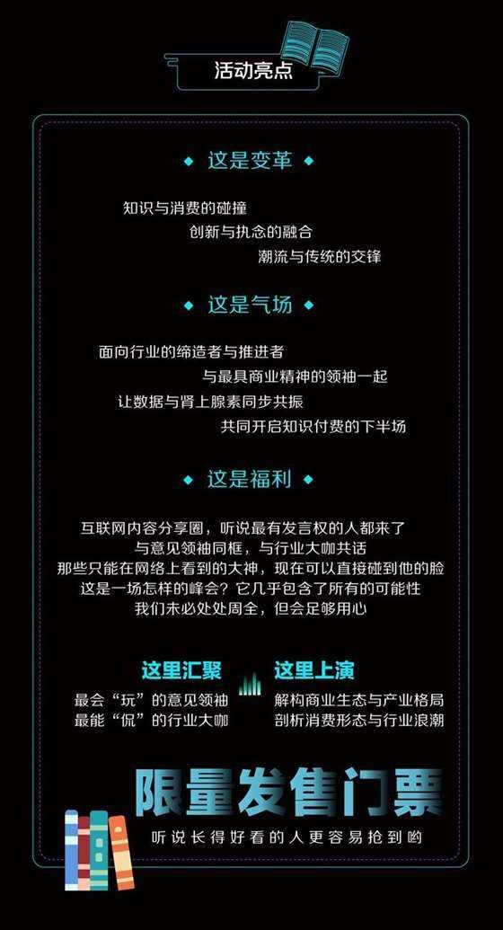 """""""活动行""""详情页长图-时代峰会(5片)0919-02.jpg"""