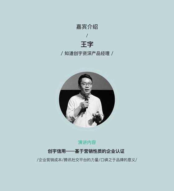 嘉宾-王字.png
