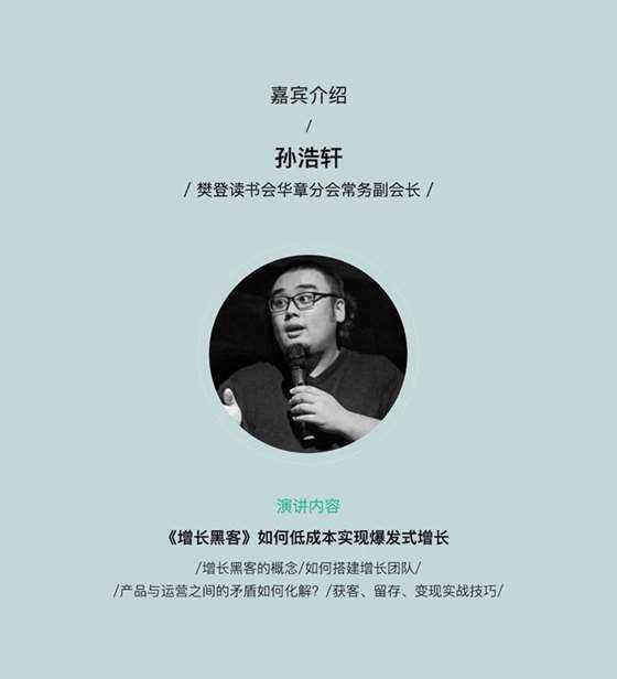 嘉宾-孙浩轩.png