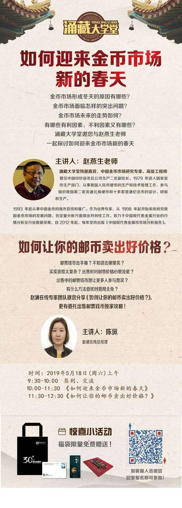 北京赵燕生易拉宝、单页设计需求.jpg