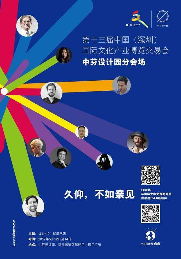 2017中芬文博会-海报设计-3.jpg