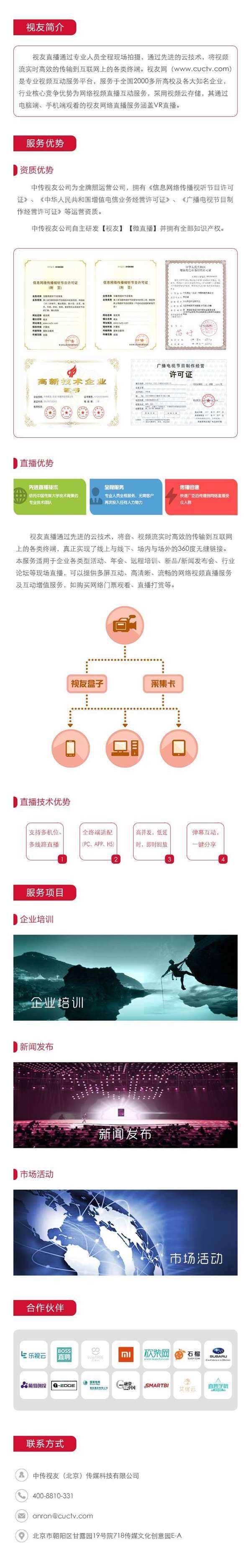 视友推广专题-750-改.jpg