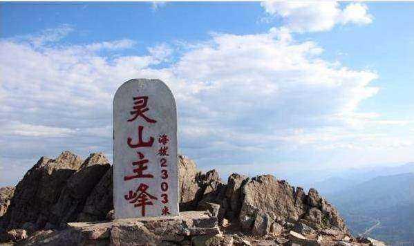 北京最高的地方 不是为了炫耀而攀爬 那是向内而上的行走 相信自我 挑战每每的不可能   灵山位于北京市的最西部,属太行山脉中小五台的一条支脉,主峰海拔2303米,是北京的最高峰,号称北京的珠穆郎玛。灵山的地质地貌,是在华北 古陆造山过程中形成的。这里既有水成岩的各式褶皱抬升,又有火成岩的断裂喷发;即有石灰岩系的岩溶地貌,流水温泉,又有火山岩系的峭壁千仞,峻岭怪石  聚灵峡 灵山古道:又称达摩古道,位于北京西部山区,景区有14平方公里,植被繁茂,泉眼八处,水肥草美,当地人称:大地沟。沟内溪水连年不断,瀑布