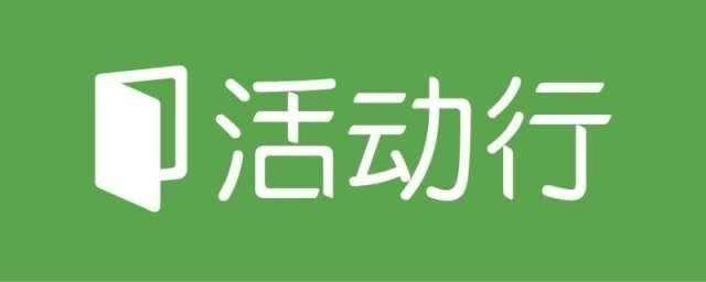 活动行LOGO.jpg