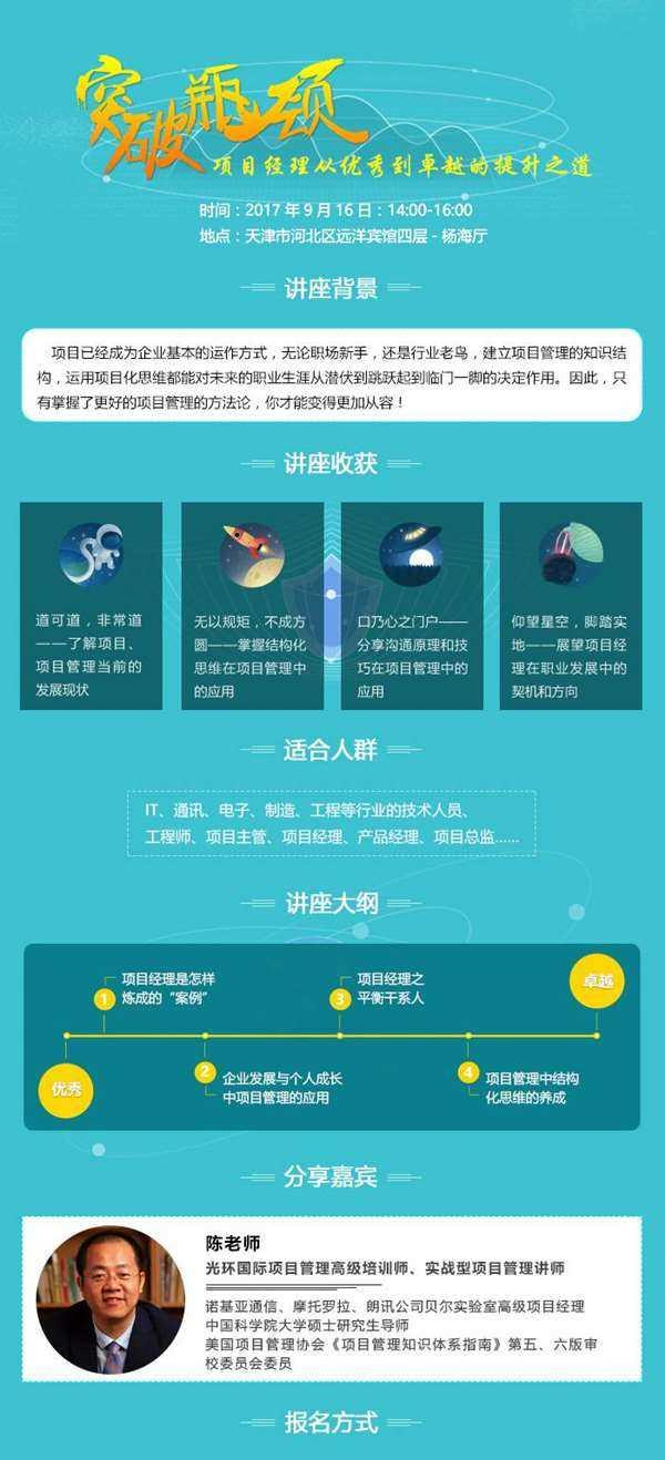 天津9.16讲座邮件.jpg