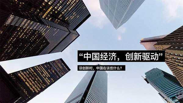 专题论坛:中国经济,创新驱动