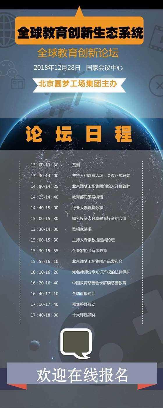 2018全球教育创新论坛流程.png